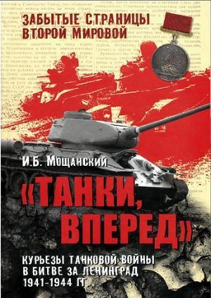 Мощанский - Танки, вперед! Курьезы танковой войны в битве за Ленинград 1941-1944 г.г.