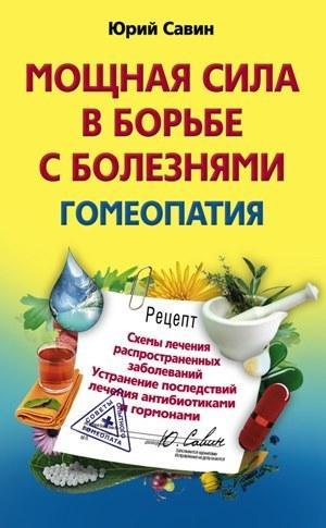 Мощная сила в борьбе с болезнями. Гомеопатия. Схемы лечения распространенных заболеваний. Устранение последствий лечения антибиотиками и гормонами