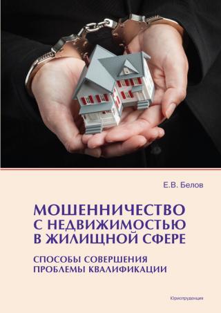 Мошенничество с недвижимостью в жилищной сфере [Способы совершения, проблемы квалификации]