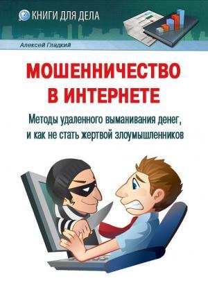 Мошенничество в Интернете. Методы удаленного выманивания денег, и как не стать жертвой злоумышленников