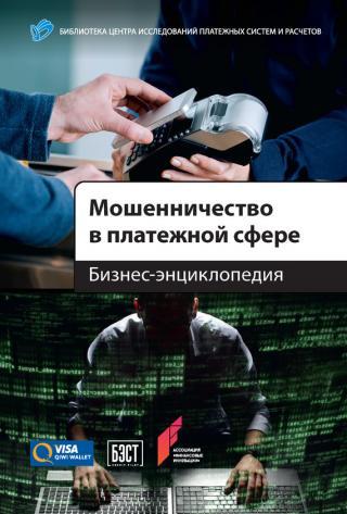 Мошенничество в платежной сфере [Бизнес-энциклопедия]