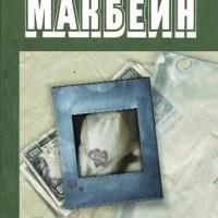 Мошенник