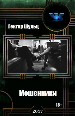 Мошенники [дилогия]
