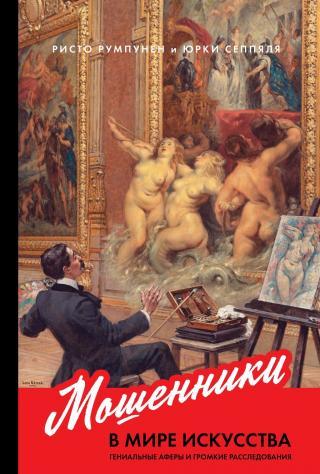Мошенники в мире искусства