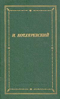 Москаль-чарiвник