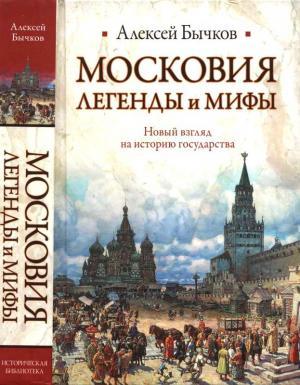 Московия. Легенды и мифы. Новый взгляд на историю государства [Maxima-Library]