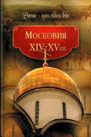 Московия. XIV-XV вв.