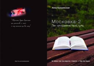 Московка-2.Где начнется твой путь