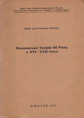 Московська теорія III Риму в XVI-XVII стол.