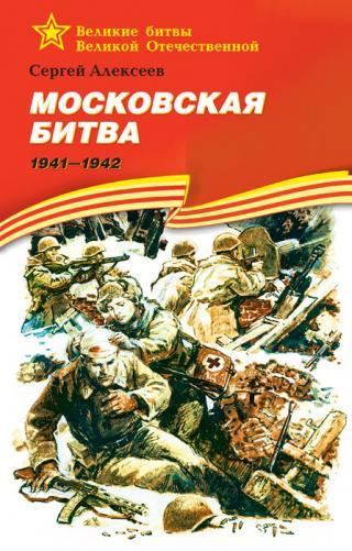 Московская битва, 1941–1942