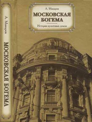 Московская богема. История культовых домов
