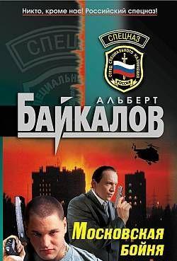 Московская бойня