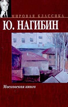 Московская книга [Сборник]