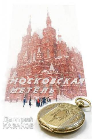 Московская метель