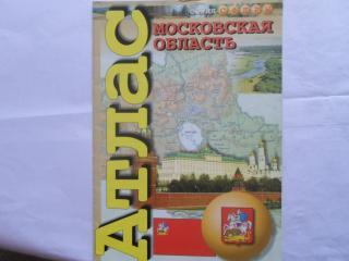 Московская область: Атлас