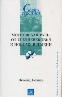 Московская Русь: от Средневековья к Новому времени