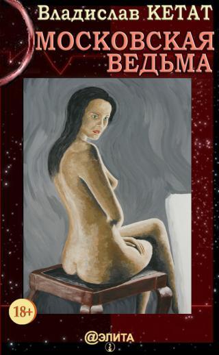 Московская ведьма