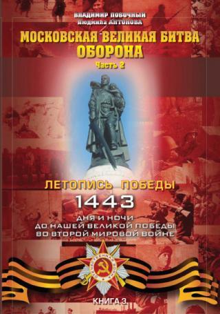 Московская великая битва – оборона. Часть 2