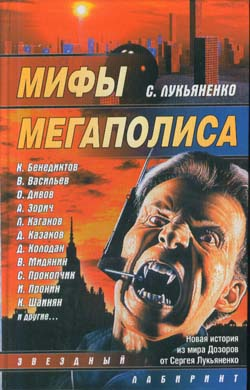 Московские джедаи