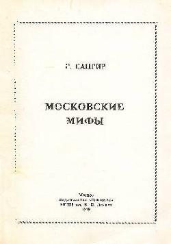 Московские мифы