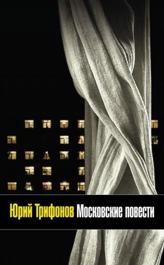 Московские повести (сборник)