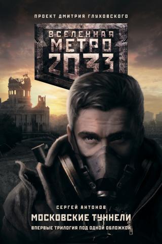 Московские туннели (трилогия)