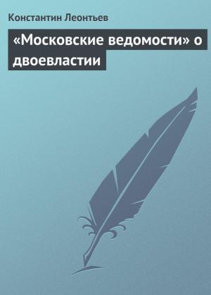 «Московские ведомости» о двоевластии