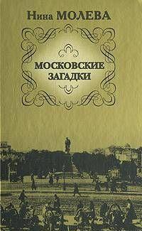 Московские загадки