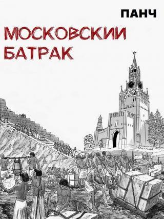 Московский батрак