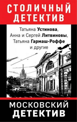Московский детектив [litres, сборник]