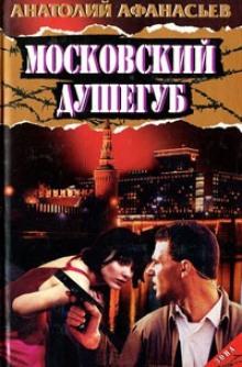 Московский душегуб