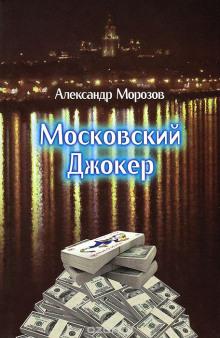 Московский Джокер