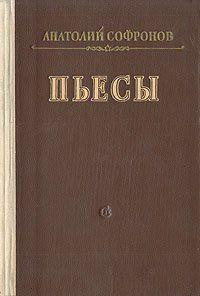 Московский характер