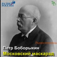 Московский маскарад
