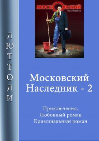 Московский наследник – 2