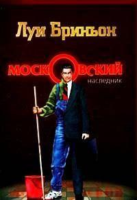 Московский наследник