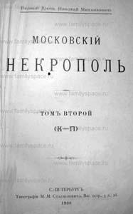 Московский некрополь (том 2)
