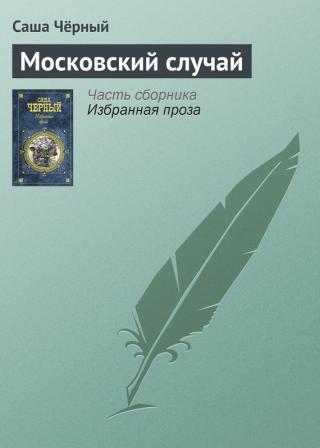 Московский случай