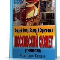 Московский сюжет. Трилогия