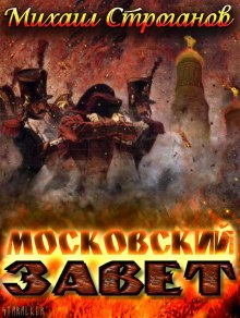 Московский завет