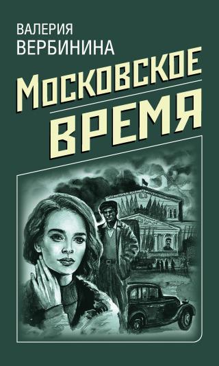 Московское время [litres]