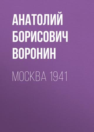 Москва, 1941 [litres]