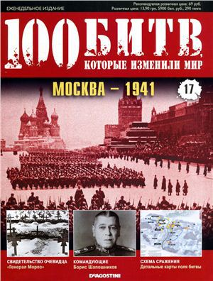 Москва - 1941