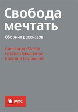 Москва 2030