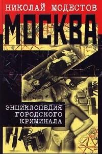 Москва- 3. Энциклопедия городского криминала