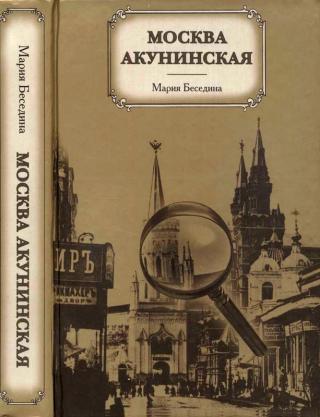Москва акунинская [Maxima-Library]