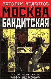 Москва бандитская 1-2