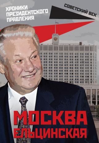 Москва ельцинская. Хроники президентского правления