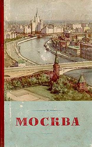 Москва. Географическая характеристика