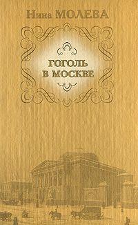 Москва гоголевская